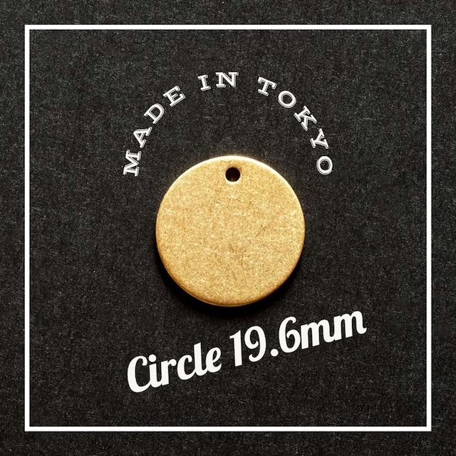 【2個】チャーム 丸 19.9mm トップホール(日本製、真鍮、無垢)