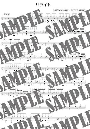 リライト/ASIAN KANG-FU GENERATION(ドラム譜)