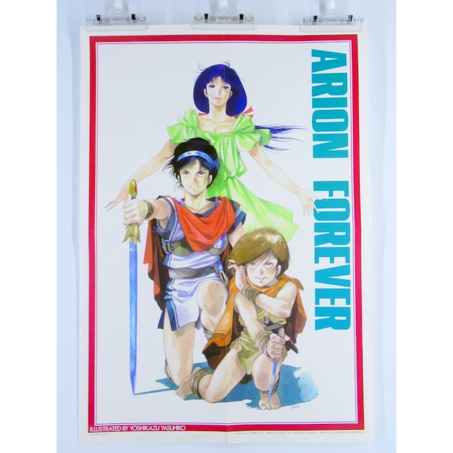 Arion Forever - B3 size Japanese Anime Poster Animage 1986 May