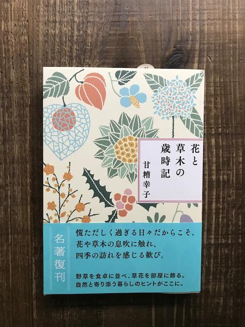花と草木の歳時記/甘糟幸子