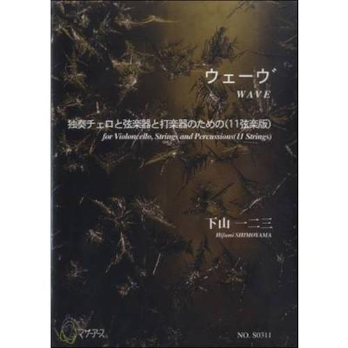 S0311 ウェーウ゛(独奏チェロ,弦楽器,打/下山一二三/楽譜)