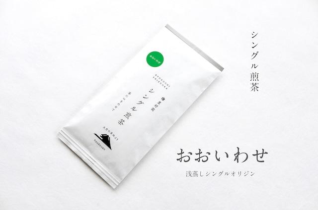 シングル煎茶【おおいわせ】80g