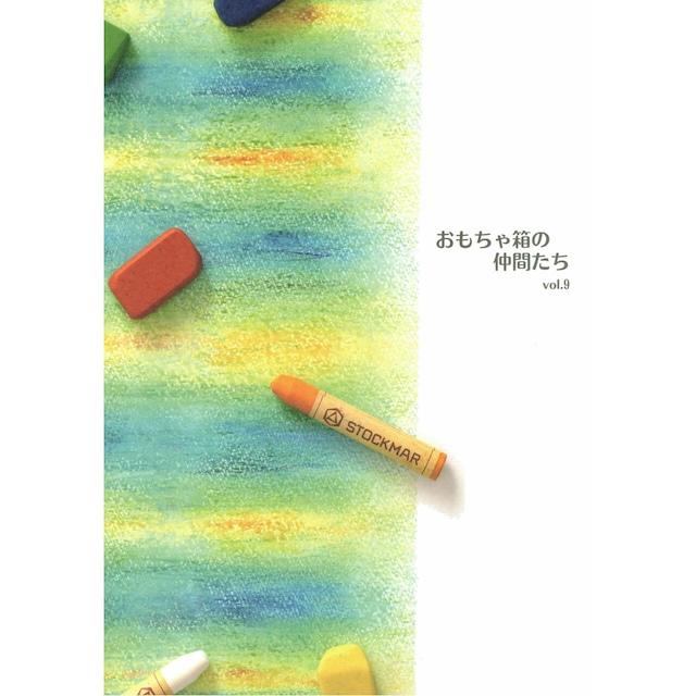 おもちゃ箱の仲間たち vol.9 おもちゃ箱