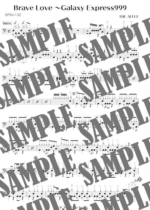 Brave Love~Galaxy Express999/THE ALFEE(ドラム譜)