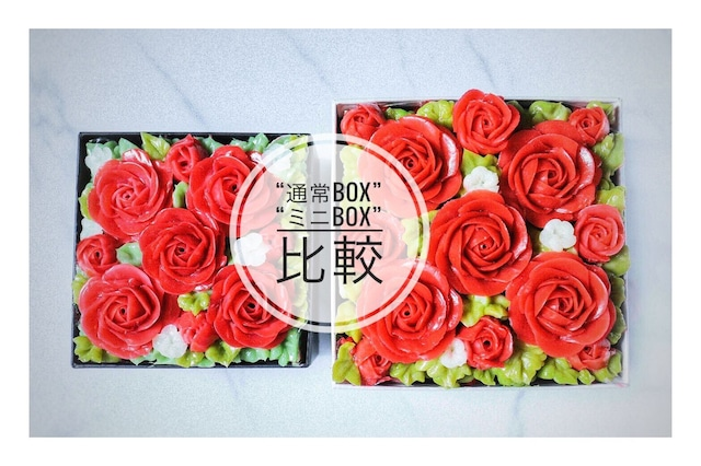 "【Shining Red】Anniversary""ミニ""ボックスフラワーケーキ<ミニサイズ>"