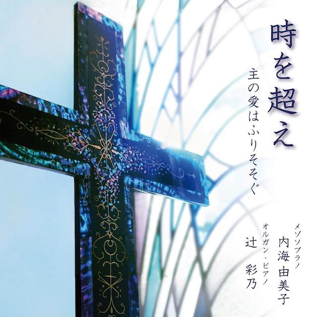 時を超え〜主の愛はふりそそぐ〜 日本聖公会聖歌集vol2    内海由美子、辻彩乃