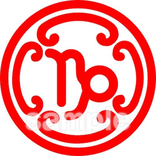 十二星座紋 010山羊座 12/22-1/19(電子印鑑)