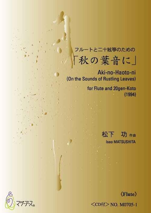 M0705 秋の葉音に(フルート,二十絃箏/松下功/楽譜)