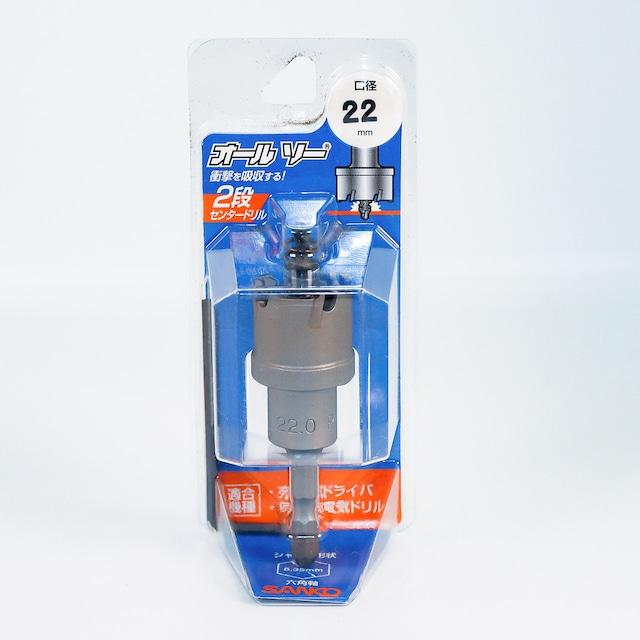 【アウトレット商品】オールソー AQ-22D 六角軸  (ブルーパッケージ)