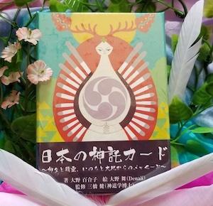 【日本の神託カード】神様カードの第2段!!