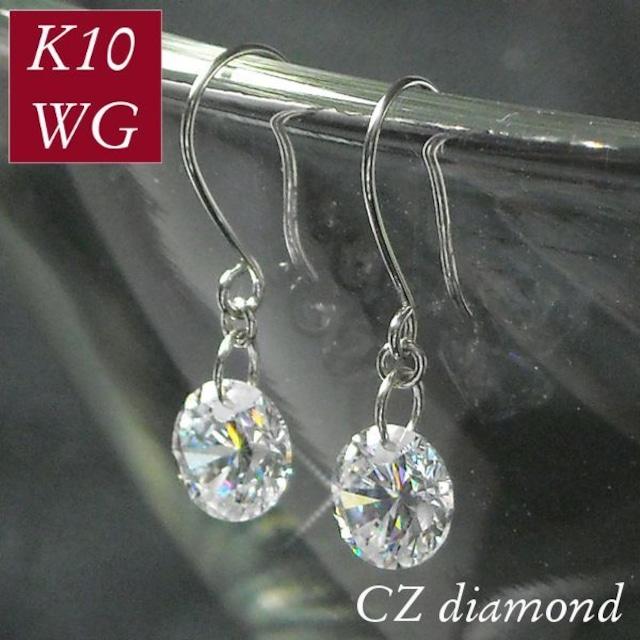 キュービックジルコニア フックピアス k10wg 10金ホワイトゴールド レディース czダイヤモンド