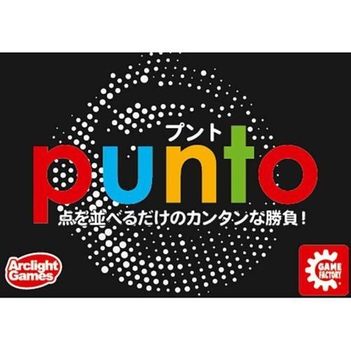 プント 点を並べるだけのカンタンな勝負! 完全日本語版