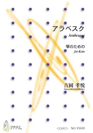 Y0103 箏のためのアラベスク(箏ソロ/吉岡孝悦/楽譜)