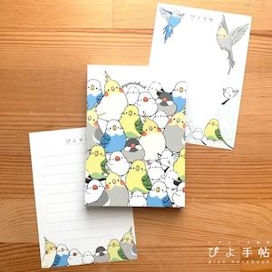 【予約】シマエナガの2柄メモ帳(インコと文鳥がいっぱい)