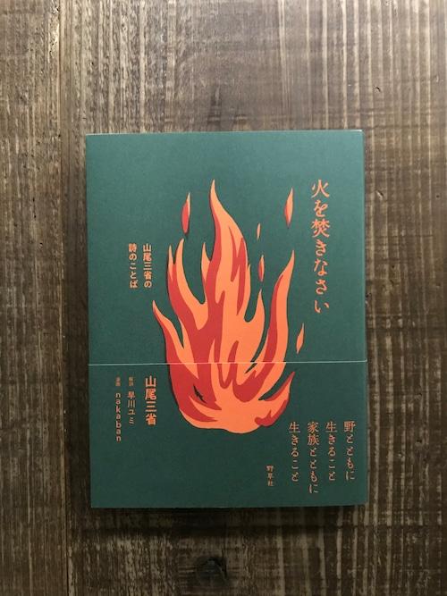 火を焚きなさい/山尾三省