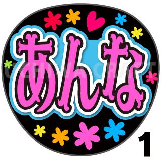 【プリントシール】【STU48/研究生/川又あん奈】『あんな』コンサートや劇場公演に!手作り応援うちわで推しメンからファンサをもらおう!!