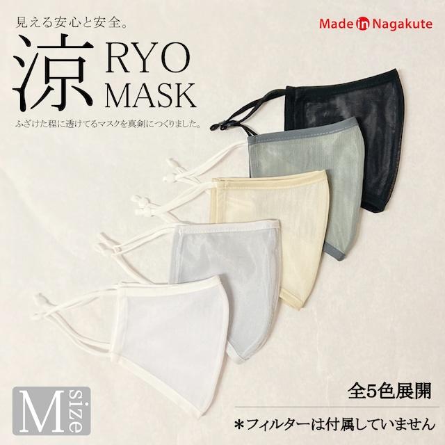 【マスク単体・フィルターなし】涼マスク / 5色展開 / Mサイズ