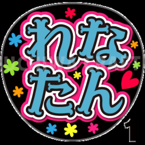 【プリントシール】【NMB48/チームB2/岡本怜奈】『れなたん』コンサートや劇場公演に!手作り応援うちわで推しメンからファンサをもらおう!!