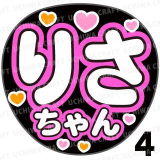 【プリントシール】【SKE48/チームS/後藤理沙子】『りさちゃん』コンサートや劇場公演に!手作り応援うちわで推しメンからファンサをもらおう!!