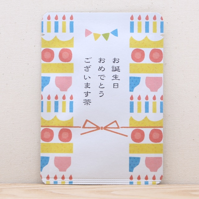 お誕生日おめでとうございます茶 ごあいさつ茶 玉露ティーバッグ1包入り