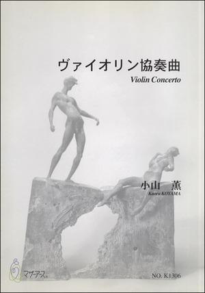 K1306 ヴァイオリン協奏曲(バイオリン、オーケストラ/小山薫/楽譜)