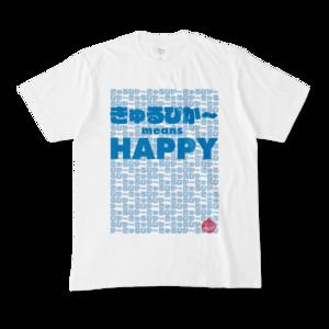 きゅるぴか〜 Tシャツ(ブルー)