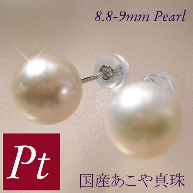 【メール便】パール ピアス 国産あこや真珠 プラチナ pt900 8.8-9mm珠 ラウンド~セミラウンド ホワイト