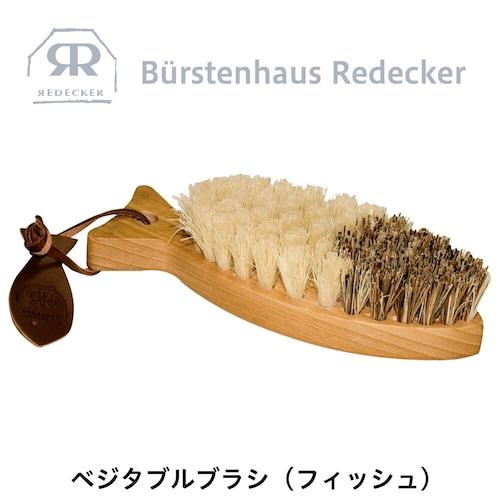 REDECKER(レデッカー) ベジタブル ブラシ(フィッシュ) 天然素材 ハンドブラシ 馬 毛 ブナ キッチン 野菜 アウトドア キャンプ