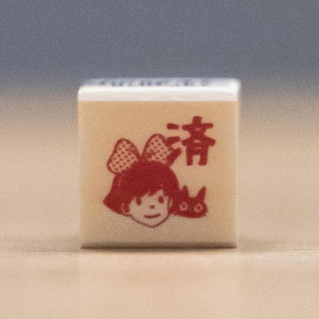魔女の宅急便 木製スタンプ 15×15(済/8014)