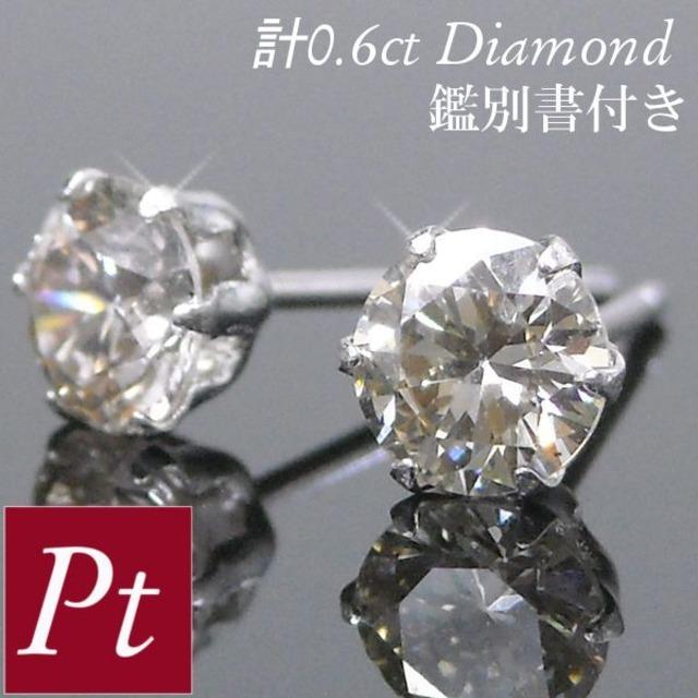 ダイヤモンド ピアス 一粒 計0.6カラット プラチナ 6本爪 シンプル レディース pt900 50代 40代 30代 20代 60代 0.6ct 大粒 鑑別書付き
