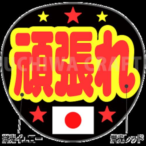 【蛍光2種シール】『頑張れ』オリンピック スポーツ観戦に!