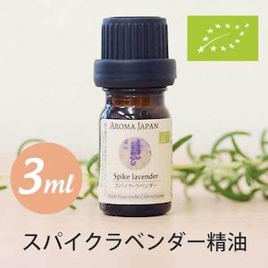 スパイクラベンダー精油【3ml】エッセンシャルオイル/アロマオイル
