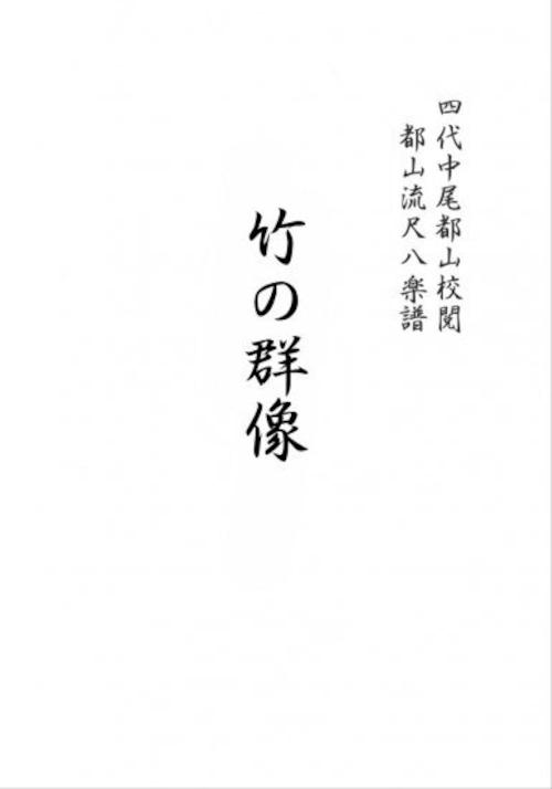 T32i079 竹の群像(尺八/初代 山本邦山/尺八/都山式譜)