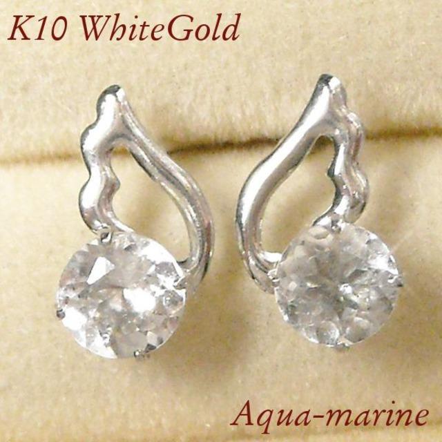 アクアマリン ピアス レディース 天然石 天使の羽 一粒 3月誕生石 10金ホワイトゴールド