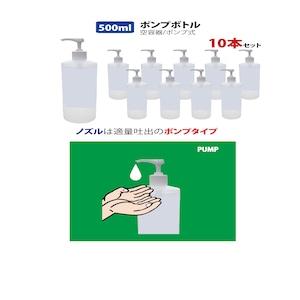 【ポンプタイプ】500mlポンプボトル 空容器 10本セット