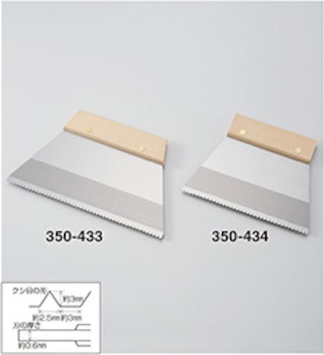 350433ハガネスプレダー240mm