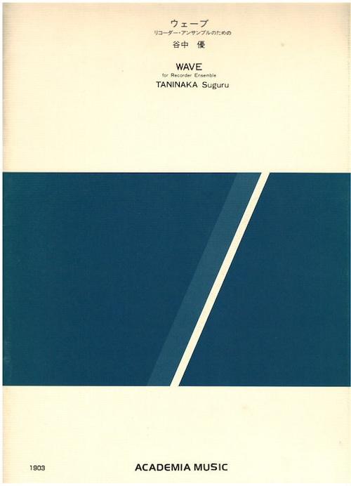 A02i15 ウェーブ(ソプラニーノリコーダー、ソプラノリコーダーI&II、アルトリコーダーI,II&III、テナーリコーダーI&II、バスリコーダーI&II/谷中優/楽譜)