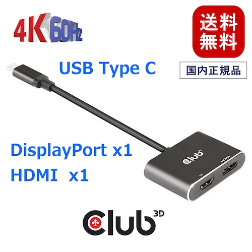 【CSV-1552】Club 3D MST ハブ USB3.2 Gen2 Type-C (DP Alt-Mode) to DisplayPort + HDMI 4K60Hz オス/メス デュアル ディスプレイ 分配ハブ (CSV-1552)