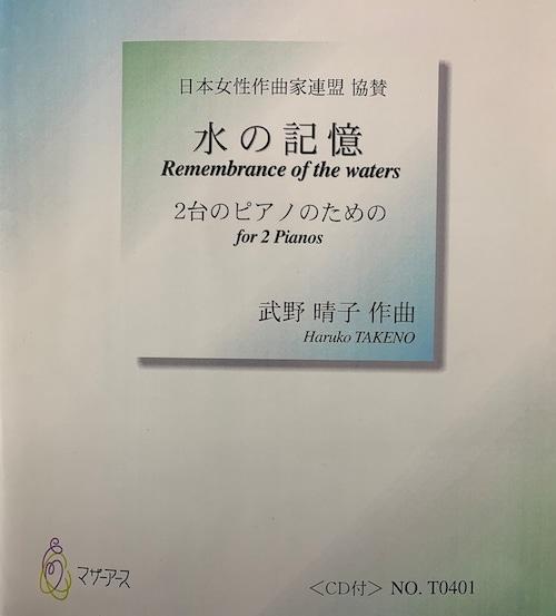 T0401 水の記憶(ピアノ 2/武野晴子/楽譜)