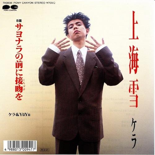 【7inch・国内盤】ケラ /上海雪