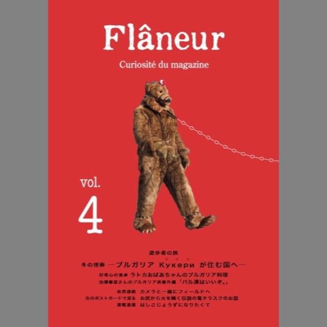 遊歩者 Flâneur (フラヌール) Vol.4