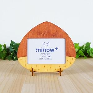「くり」木製写真立て(L判サイズ用)