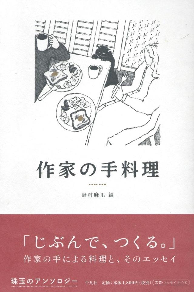 作家の手料理