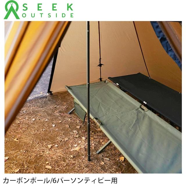 カーボンファイバーポール/6パーソンティピー用 センターポール Carbon Pole for 6Person Tipi Seekoutside