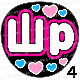 【プリントシール】【山下智久】『山P 』コンサートやライブに!手作り応援うちわでファンサをもらおう!!!
