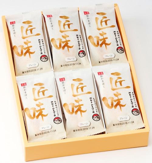 匠味(たくみ) 焼きたてかまぼこ  20枚箱入(普通包装)【S-20】