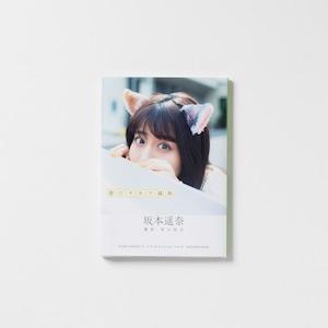 青山裕企 84th:写真集『猫にチカラ饂飩 TEAM SHACHI アートブックコレクション Vol.3』
