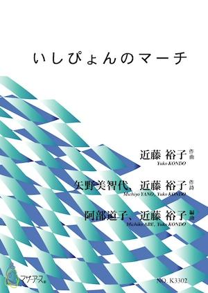 K3302 いしぴょんのマーチ(歌,ピアノ/近藤裕子/楽譜)