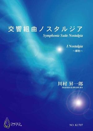 K1707 交響曲ノスタルジアⅠ(吹奏楽/川村昇一郎/楽譜)