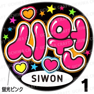 【蛍光プリントシール】【SUPER JUNIOR(スーパージュニア)/シウォン】『시원』K-POPのコンサートやツアーに!手作り応援うちわでファンサをもらおう!!!